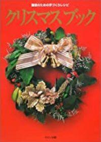クリスマスブック