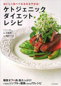 ケトジェニックダイエットレシピ