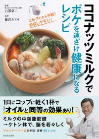 cocomilk_cover+obi_0415-1