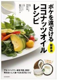 ボケを遠ざけるココナッツオイルレシピ