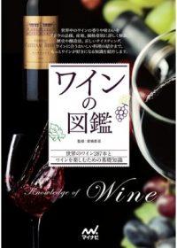 ワインの図鑑