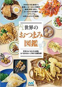 世界のおつまみ図鑑